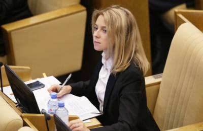 Госдума отклонила поправки Поклонской по поводу пенсионного возраста