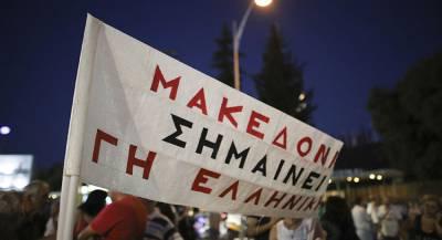 В Македонии назвали успешным референдум о переименовании