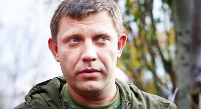 Опубликованы кадры последних секунд жизни Захарченко