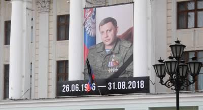 Как Запад отреагировал на гибель Захарченко
