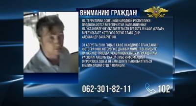 Опубликовано фото возможного убийцы Захарченко
