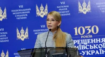 Тимошенко призвала отправить кабмин в отставку
