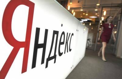 Падение на миллиард: акции «Яндекса» снова упали