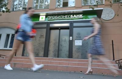 Суд встал на сторону реальных кредиторов Пробизнесбанка