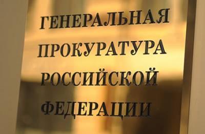 Генпрокуратура пойдет по следу зарубежных счетов чиновников