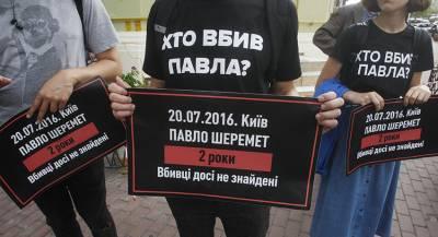 Украина признала провал расследования дела Шеремета