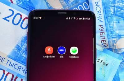 Стоит ли доверять свои деньги мобильным приложениям банков?