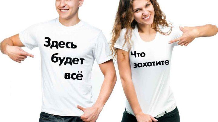 Печать на одежде