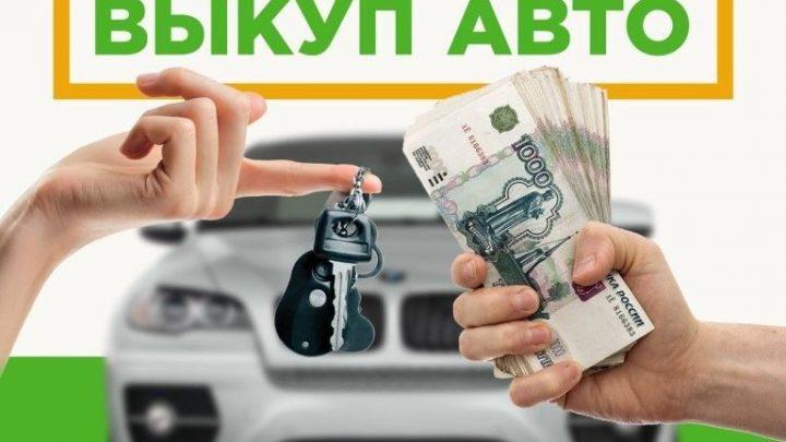Выкуп автомобилей в Краснодаре