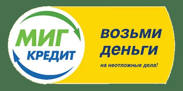 Микрофинансовая организация «МиГ Кредит»