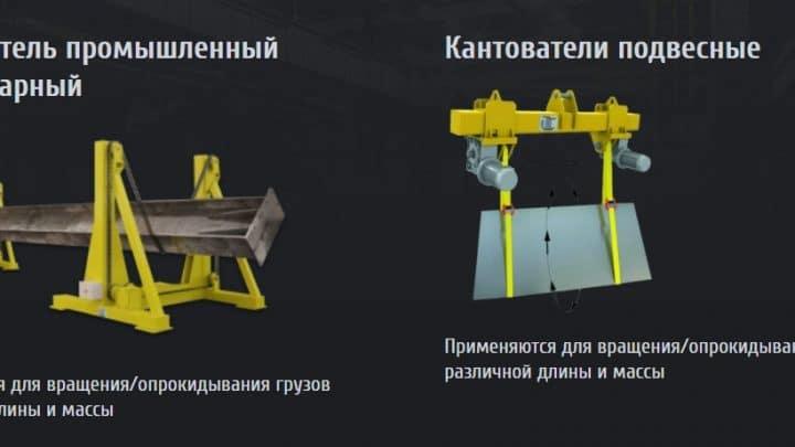 Оснащение цеха металлоконструкций