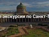 Что можно посмотреть туристу в Санкт-Петербурге за 5 дней?